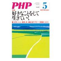 月刊誌PHP 2017年5月号