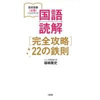 高校受験[必携]ハンドブック 国語読解[完全攻略]22の鉄則(大和出版)