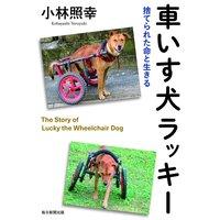車いす犬ラッキー(毎日新聞出版) 捨てられた命と生きる