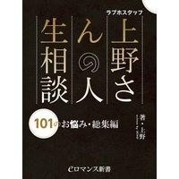 er−ラブホスタッフ上野さんの人生相談 101のお悩み・総集編
