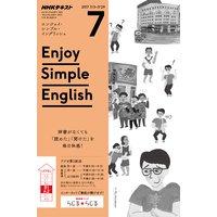 NHKラジオ エンジョイ・シンプル・イングリッシュ 2017年7月号