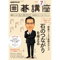 NHK 囲碁講座 2017年7月号
