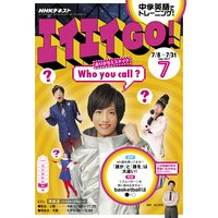 NHKテレビ エイエイGO! 2017年7月号
