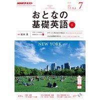 NHKテレビ おとなの基礎英語 2017年7月号