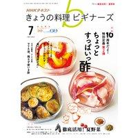 NHK きょうの料理 ビギナーズ 2017年7月号