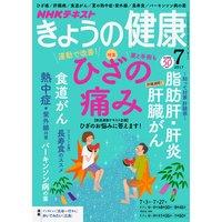 NHK きょうの健康 2017年7月号