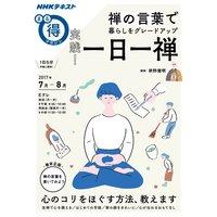 NHK まる得マガジン 禅の言葉で暮らしをグレードアップ 実践! 一日一禅2017年7月/8月