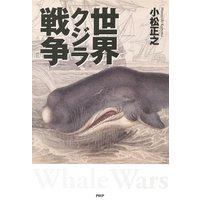 世界クジラ戦争