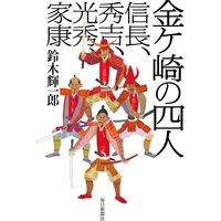 金ヶ崎の四人(毎日新聞出版) 信長、秀吉、光秀、家康