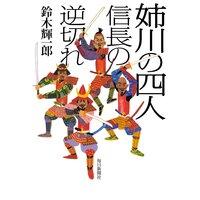 姉川の四人(毎日新聞出版) 信長の逆切れ