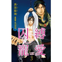 小説花丸 囚縛寵愛 3