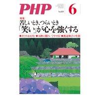 月刊誌PHP 2017年6月号