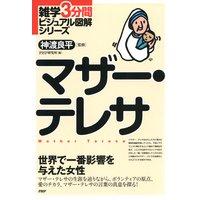 雑学3分間ビジュアル図解シリーズ マザー・テレサ
