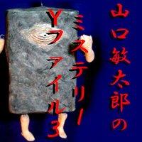 山口敏太郎のミステリーYファイル3