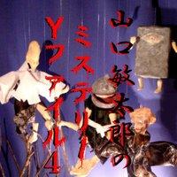 山口敏太郎のミステリーYファイル4