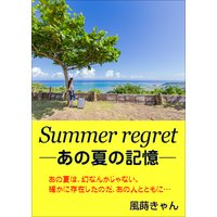 Summer regret 〜あの夏の記憶〜