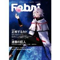 Febri(フェブリ) Vol.42