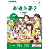 NHKラジオ 基礎英語2 2017年8月号