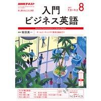NHKラジオ 入門ビジネス英語 2017年8月号