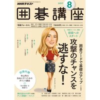 NHK 囲碁講座 2017年8月号