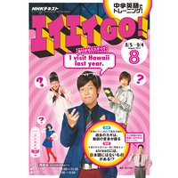NHKテレビ エイエイGO! 2017年8月号