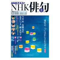 NHK 俳句 2017年8月号