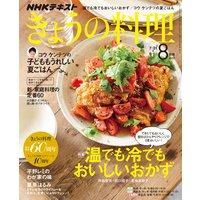 NHK きょうの料理 2017年8月号