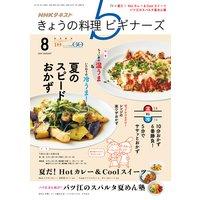 NHK きょうの料理 ビギナーズ 2017年8月号