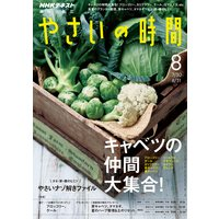 NHK 趣味の園芸 やさいの時間 2017年8月号