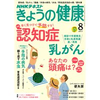 NHK きょうの健康 2017年8月号