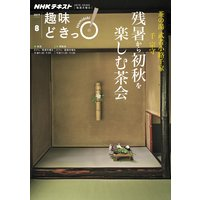 NHK 趣味どきっ!(月曜) 茶の湯 武者小路千家 残暑から初秋を楽しむ茶会2017年8月