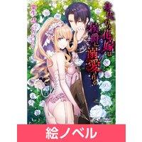【絵ノベル】身代わり花嫁は侯爵に溺愛される【SS付】【イラスト付】