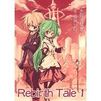 Rebirth Tale 1
