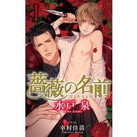 小説花丸 薔薇の名前 1