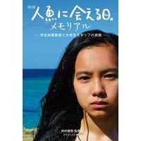 映画『人魚に会える日。』メモリアル—学生映画監督と大学生スタッフの挑戦—
