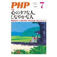 月刊誌PHP 2017年7月号