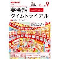 NHKラジオ 英会話タイムトライアル 2017年9月号