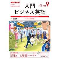 NHKラジオ 入門ビジネス英語 2017年9月号