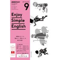 NHKラジオ エンジョイ・シンプル・イングリッシュ 2017年9月号