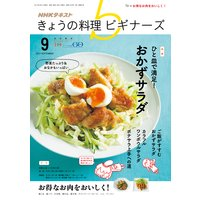 NHK きょうの料理 ビギナーズ 2017年9月号