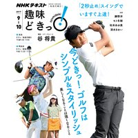 NHK 趣味どきっ!(月曜) 今どきっ! ゴルフはシンプル&スタイリッシュ 〜美しくなることは強くなること2017年9月〜10月