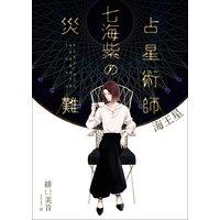 占星術師七海紫の災難 海王星
