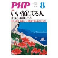 月刊誌PHP 2017年8月号