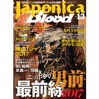 Japonica Blood vol.13