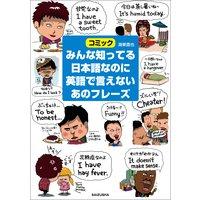 みんな知ってる日本語なのに英語で言えないあのフレーズ