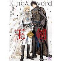 王と剣ーマリアヴェールの刺客ー【SS付】【イラスト付】