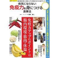 病気にならない免疫力を身に着ける食事法