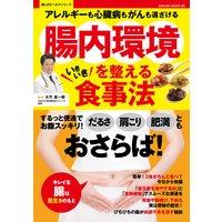 腸内環境を整えるいきいき食事法