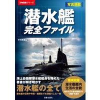 潜水艦完全ファイル