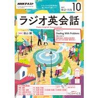NHKラジオ ラジオ英会話 2017年10月号